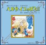 Takarazuka - Vesailles No Bara CD DRAMA II