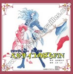 Versailles No Bara CD Drama FIN