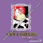 Versailles No Bara Gaiden CD - Kokui No Hakushaku Fujin