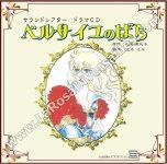 Versailles no Bara CD Musical Drama